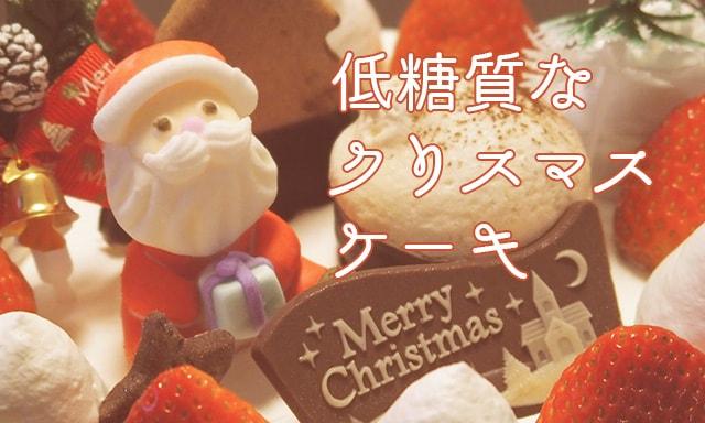 低糖質 クリスマスケーキ