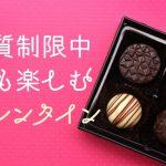 バレンタイン 低糖質